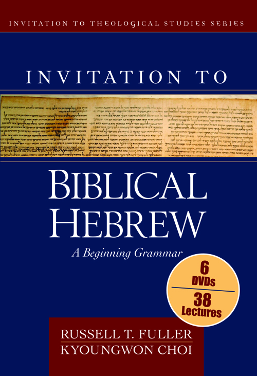 Invitation to Biblical Hebrew DVDs
