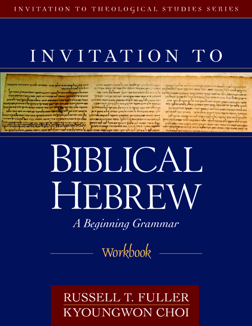 Invitation to Biblical Hebrew Workbook