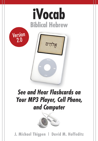 iVocab Biblical Hebrew 2.0: Vocabulary for Eight Beginning Grammars