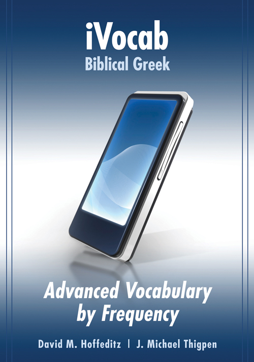 iVocab Biblical Greek: Advanced Vocabulary by Frequency